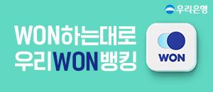 우리won