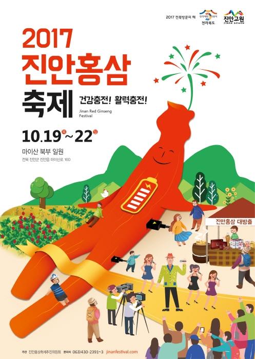 (사진) 우리나라 홍삼특구 진안에서는 오는 10월 '진안홍삼축제' 가 열린다