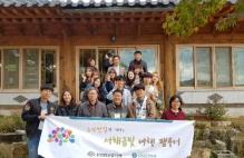 충남 농업기술원, '서해금빛여행' 음식관광 코스 개발