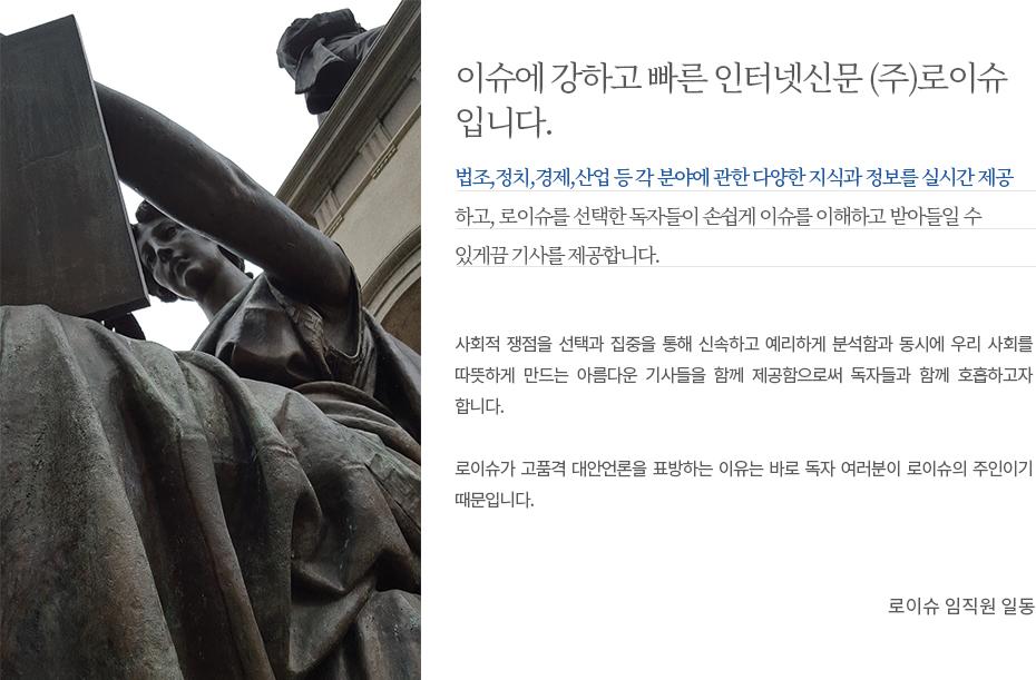 법률전문 인터넷신문(주)로이슈 입니다.