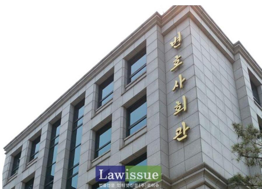 서울변회, '창립 111주년 기념행사' 20일 개최