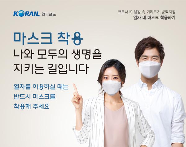 코레일 한국철도
