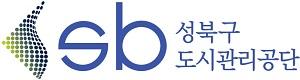 성북구 도시관리공단