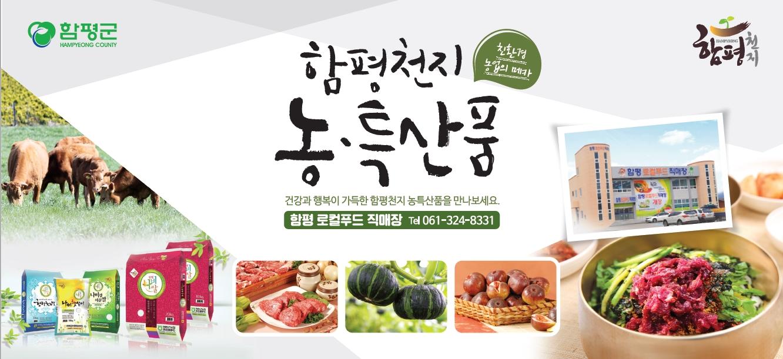 함평천지 농특산품