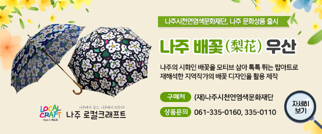 나주 배꽃 우산