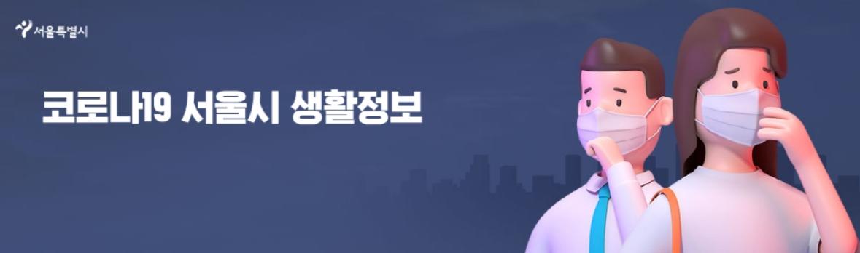 서울특별시 생활정보