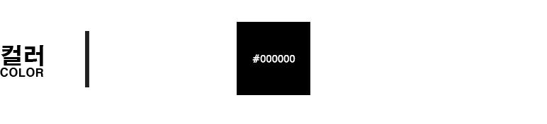 컬러(ffffff,7d7d7d,221f1f)