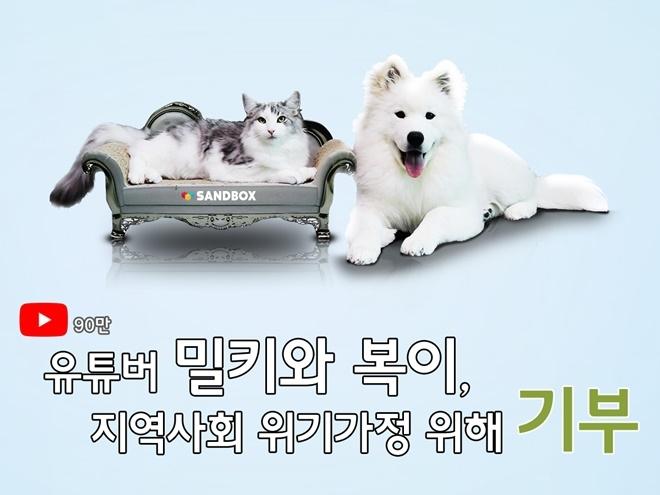 유튜버 '밀키와 복이', 굿네이버스 경기안양지부에 후원금 기부
